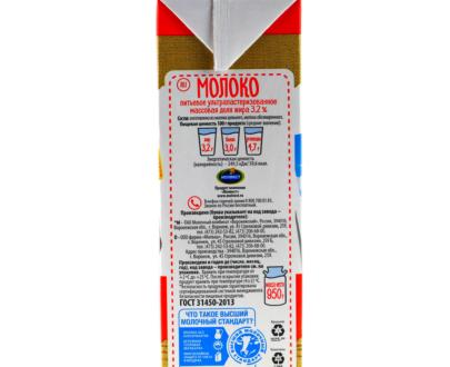 """Молоко стерилизованное БЗМЖ 3,5 % """"Вкуснотеево"""", 950 г"""