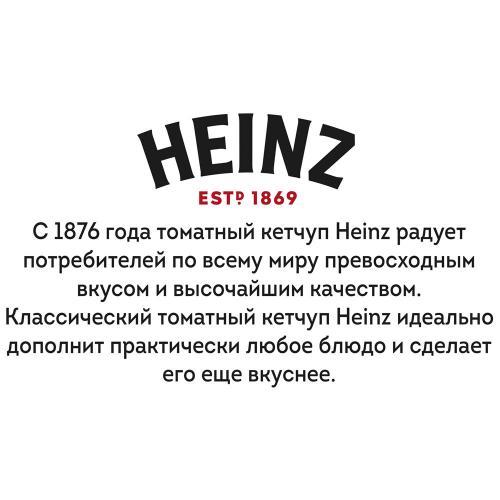 """Кетчуп томатный """"Hienz"""" 570г."""
