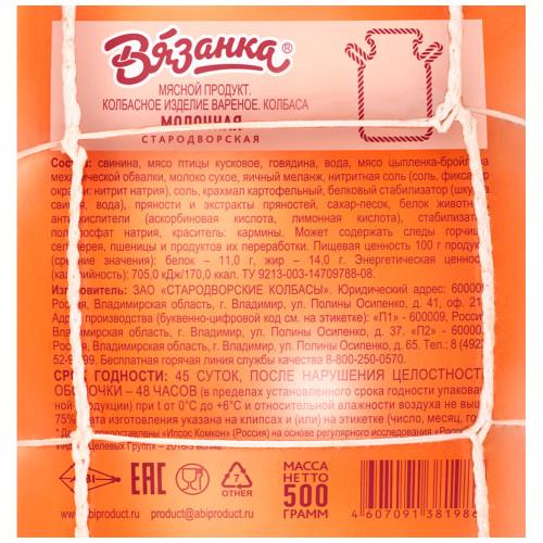 Колбаса молочная вареная Стародворские колбасы Вязанка 500г