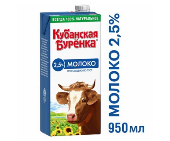 """БЗМЖ молоко стерилизованное 2,5 % """"Кубанская буренка"""", 950 г"""