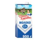 """Молоко стерилизованное БЗМЖ 2,5 % """"Домик в деревне"""", 950 г"""