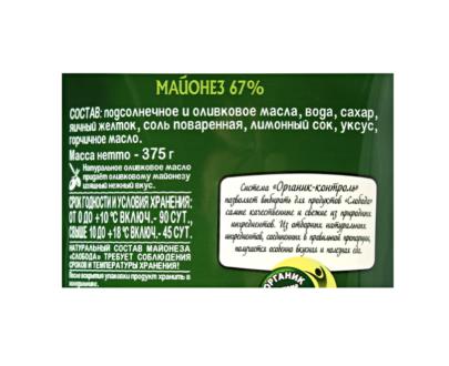 "Майонез ""Слобода"" оливковы 67%, 400гр"
