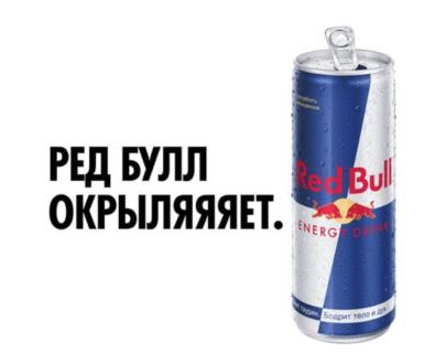 "Напиток энергетический ""Рэд Булл"", ж/б 250 мл"