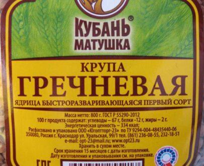 Крупа гречневая высш.сорт Кубань-Матушка ядрица 800 гр