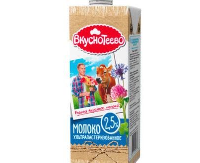 Молоко «Вкуснотеево» 2,5% , 950гр.