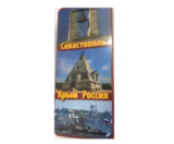 Чай «Виды Севастополя» шкатулка с магнитом, 100 гр.