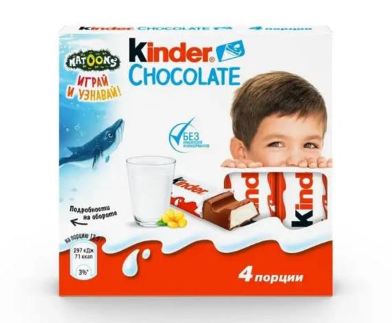 Шоколад Kinder 4 порций 50гр.