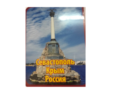 Чайный напиток «Севастополь» шкатулка с магнитом, 60 гр.